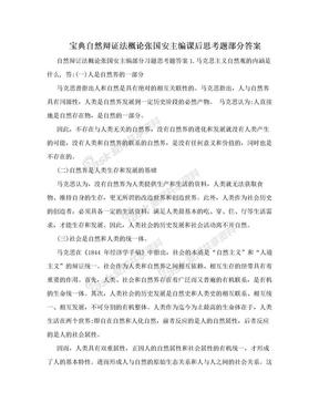宝典自然辩证法概论张国安主编课后思考题部分答案.doc