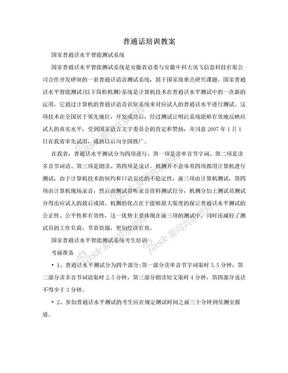 普通话培训教案.doc