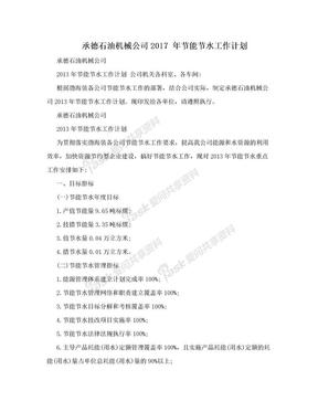 承德石油机械公司2017 年节能节水工作计划.doc