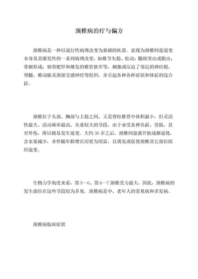 颈椎病治疗与偏方.doc