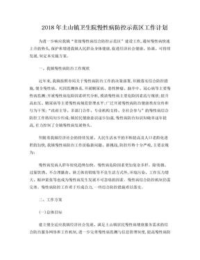 慢性病综合防控示范区工作计划.doc