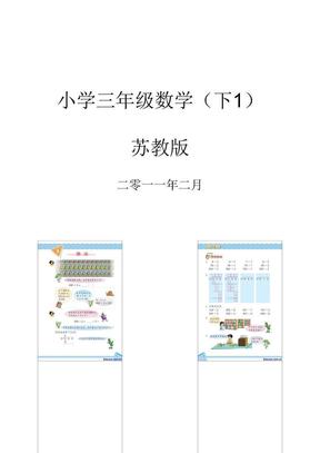 苏教版小学三年级数学(下册1)电子书ppt.ppt