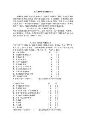 霍兰德职业兴趣测验量表.doc