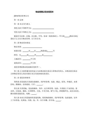 物业管理公司合同范本.docx