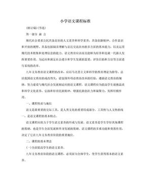 小学语文课程标准.doc