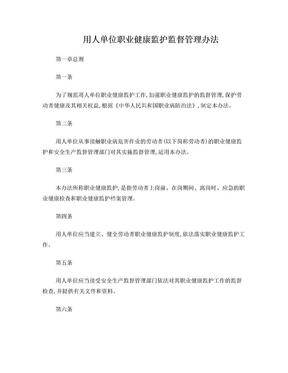 用人单位职业健康监护监督管理办法(安监总局49号令).doc
