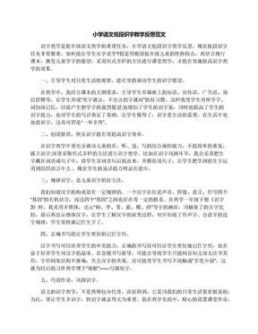 小学语文低段识字教学反思范文.docx