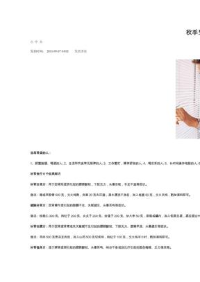 秋季男人补肾经典食谱.doc