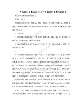 香菇种植技术培训 无公害香菇种植技术培训讲义.doc