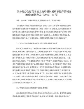 国办发〔2007〕51号.doc