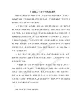 鄉鎮機關干部管理獎懲辦法.doc