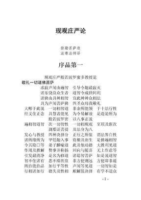 现观庄严论.doc