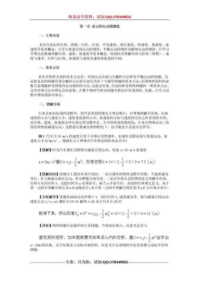 2011高考物理必看之复习精讲易错题集(超全).doc
