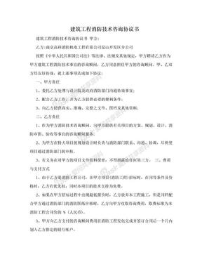 建筑工程消防技术咨询协议书.doc