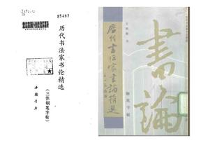 历代书法家书论精选(三体钢笔字帖).doc
