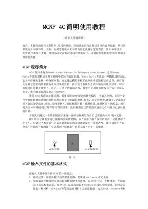 MCNP_4C简明使用教程.pdf