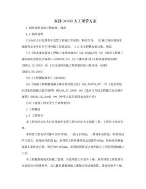 双排D1050人工顶管方案.doc