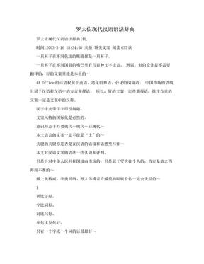 罗大佐现代汉语语法辞典.doc