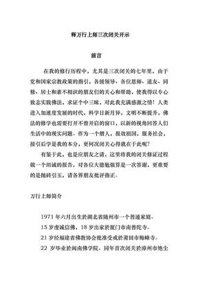 释万行上师精彩文章.pdf