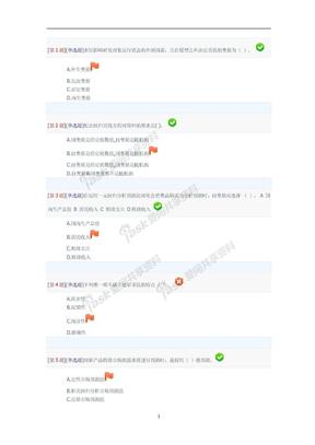 湖南省电大经济预测形考题库(第一次作业、第二次作业、第三次作业).doc