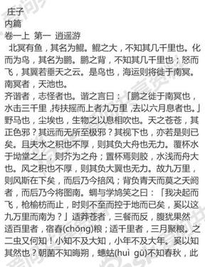 [6寸电子书]庄子.pdf