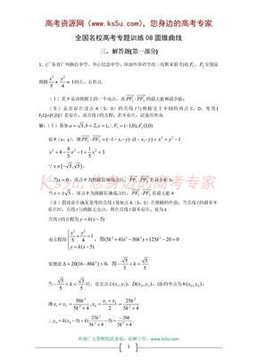 全国名校高考专题训练8-圆锥曲线解答题1(数学).doc