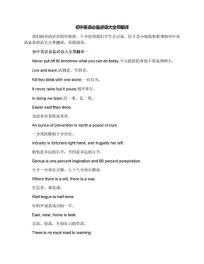 初中英语必备谚语大全带翻译.docx