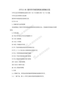CYT13-95 胶印印书质量要求及检验方法.doc