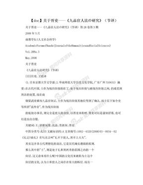 【doc】关于胥吏——《九品官人法の研究》(节译).doc