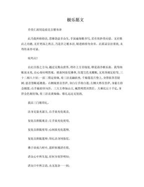 极乐愿文原文.doc