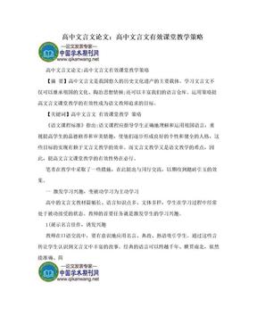 高中文言文论文:高中文言文有效课堂教学策略.doc