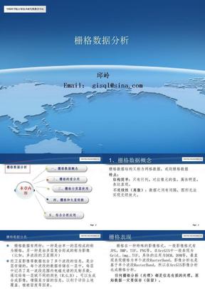 12.栅格数据分析.ppt