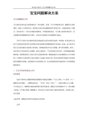 林怡说早教系列 宝宝问题解决方案.doc