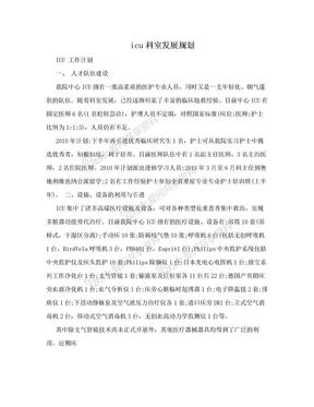 icu科室发展规划.doc