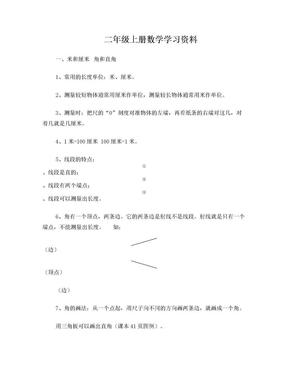 小学二年级数学知识点全册.doc