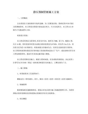 静压预制管桩施工方案.doc