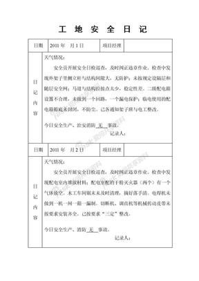 工地安全日记.doc