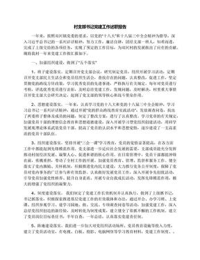 村支部书记党建工作述职报告.docx