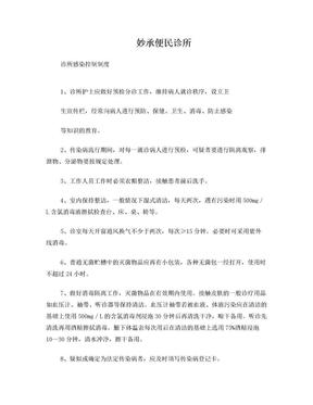 门诊医院感染控制制度(诊所).doc