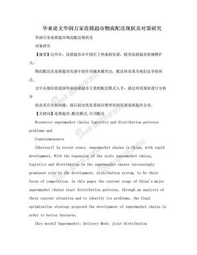 毕业论文华润万家连锁超市物流配送现状及对策研究.doc