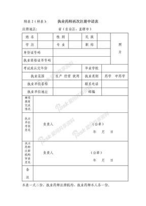 执业药师再次注册申请表.doc