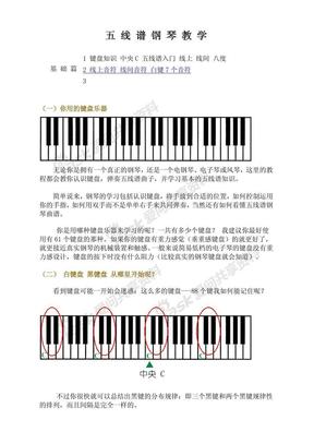 五线谱钢琴教学.pdf
