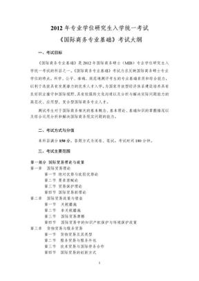 434-国际商务专业基础.doc