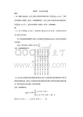 随机过程_汪荣鑫_第四章课后答案.pdf