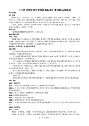 《江苏省住宅物业管理服务标准》中四级标准摘录.doc