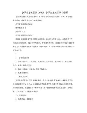 小学音乐社团活动方案 小学音乐社团活动总结.doc