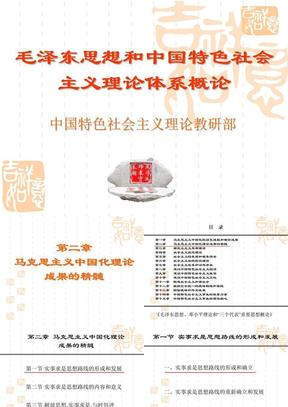 02第二章 马克思主义中国化理论成果的精髓.ppt