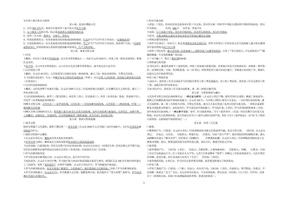 岳麓版九年级上册历史复习提纲.doc