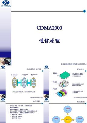CDMA2000通信原理.ppt
