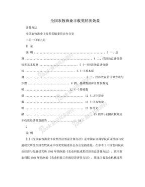 全国农牧渔业丰收奖经济效益.doc